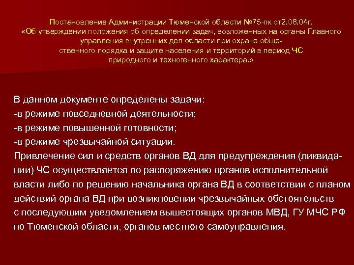 Постановление Администрации Тюменской области № 75 -пк от2. 08. 04 г. «Об утверждении положения