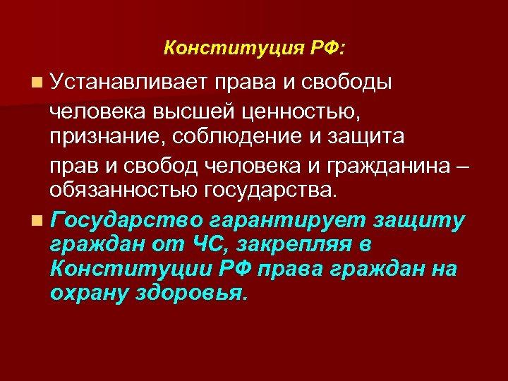 Конституция РФ: n Устанавливает права и свободы человека высшей ценностью, признание, соблюдение и защита