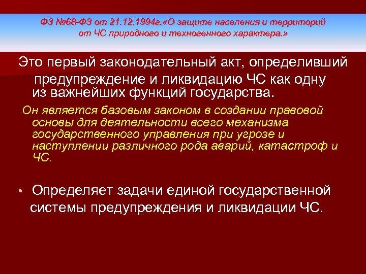ФЗ № 68 -ФЗ от 21. 12. 1994 г. «О защите населения и территорий
