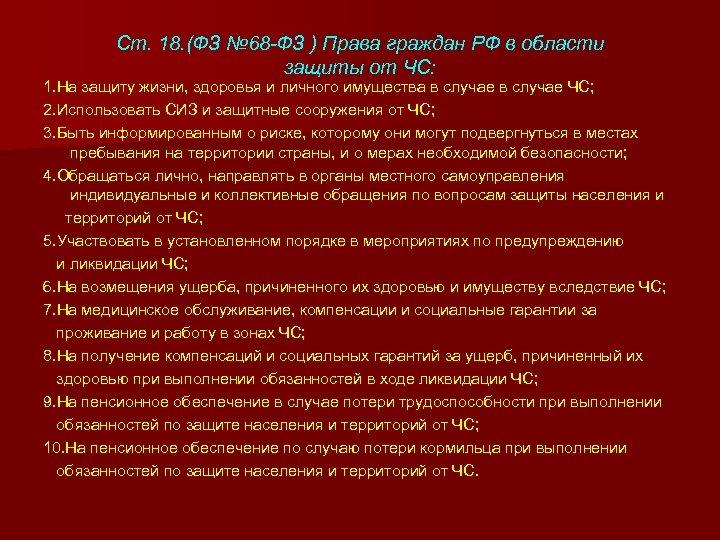 Ст. 18. (ФЗ № 68 -ФЗ ) Права граждан РФ в области защиты от