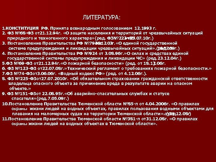 ЛИТЕРАТУРА: 1. КОНСТИТУЦИЯ РФ. Принята всенародным голосованием 12. 1993 г. 2. ФЗ № 68