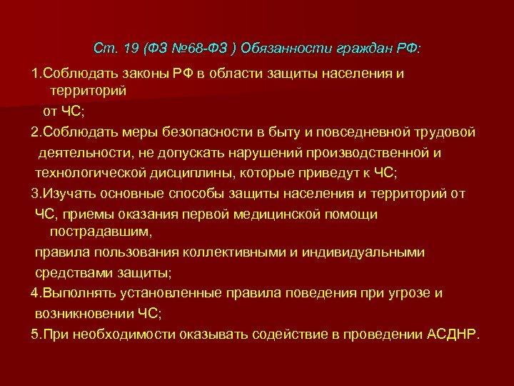 Ст. 19 (ФЗ № 68 -ФЗ ) Обязанности граждан РФ: 1. Соблюдать законы РФ