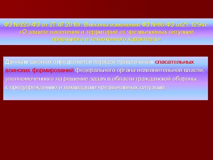 ФЗ № 223 -ФЗ от 27. 07. 2010 г. Внесены изменения ФЗ № 68