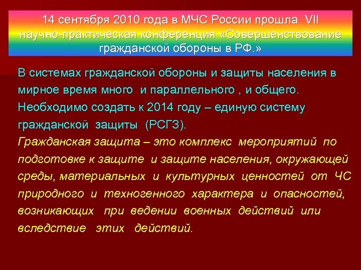 14 сентября 2010 года в МЧС России прошла VII научно-практическая конференция «Совершенствование гражданской обороны