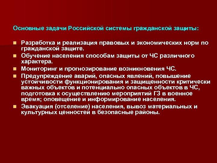 Основные задачи Российской системы гражданской защиты: n n n Разработка и реализация правовых и