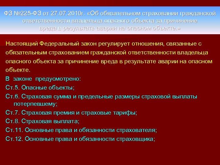 ФЗ № 225 -ФЗ от 27. 07. 2010 г. «Об обязательном страховании гражданской ответственности