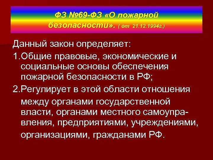 ФЗ № 69 -ФЗ «О пожарной безопасности» . ( от 21. 12. 1994 г.