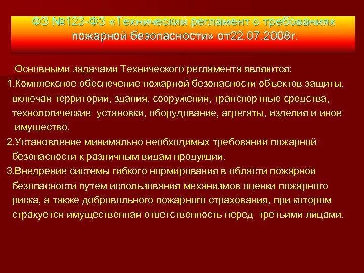 ФЗ № 123 -ФЗ «Технический регламент о требованиях пожарной безопасности» от22. 07. 2008 г.