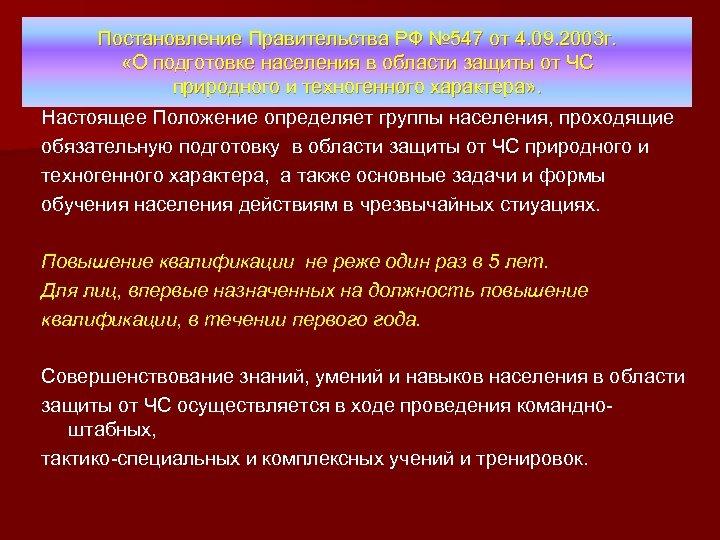 Постановление Правительства РФ № 547 от 4. 09. 2003 г. «О подготовке населения в