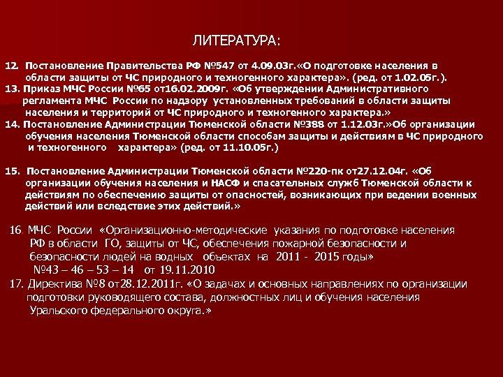 ЛИТЕРАТУРА: 12. Постановление Правительства РФ № 547 от 4. 09. 03 г. «О подготовке