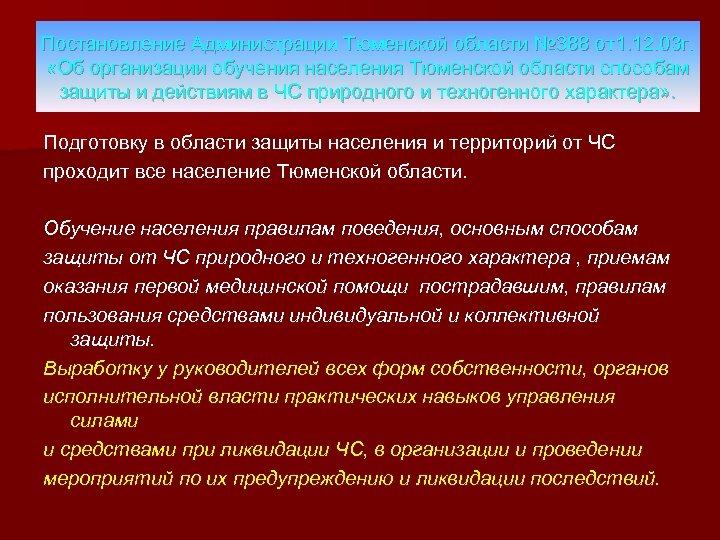 Постановление Администрации Тюменской области № 388 от1. 12. 03 г. «Об организации обучения населения