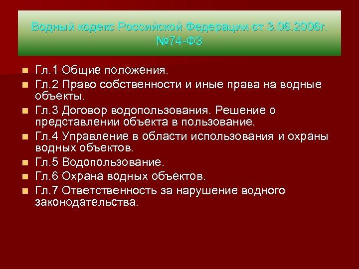 Водный кодекс Российской Федерации от 3. 06. 2006 г. № 74 -ФЗ n n