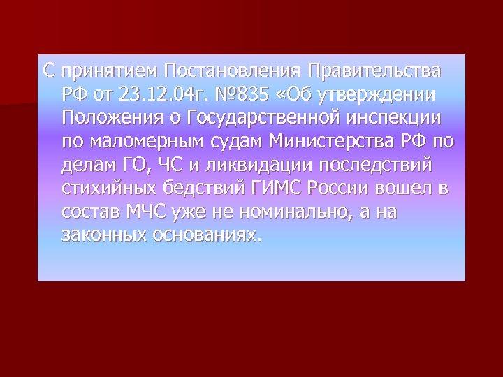 С принятием Постановления Правительства РФ от 23. 12. 04 г. № 835 «Об утверждении