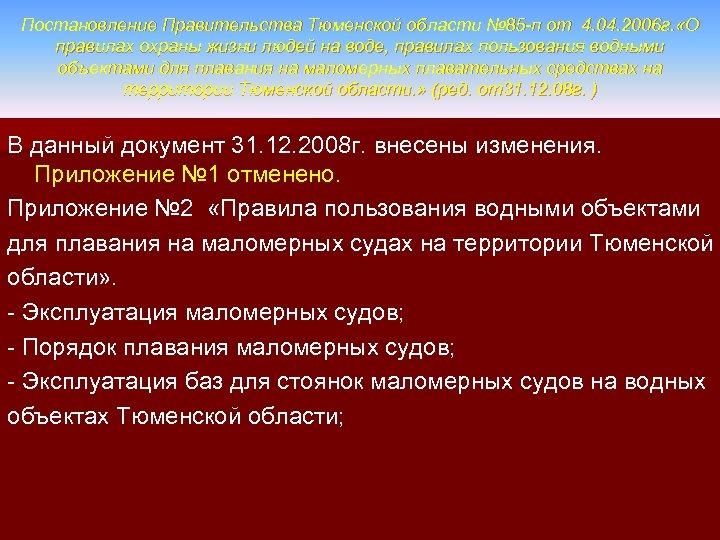 Постановление Правительства Тюменской области № 85 -п от 4. 04. 2006 г. «О правилах