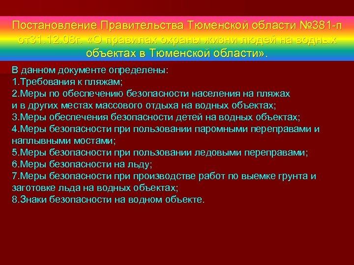 Постановление Правительства Тюменской области № 381 -п от31. 12. 08 г. «О правилах охраны