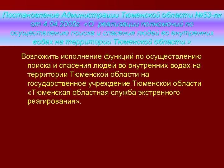 Постановление Администрации Тюменской области № 53 -пк от 4. 04. 2005 г. «О реализации