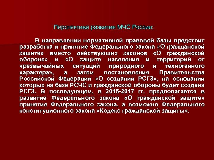 Перспектива развития МЧС России: В направлении нормативной правовой базы предстоит разработка и принятие Федерального
