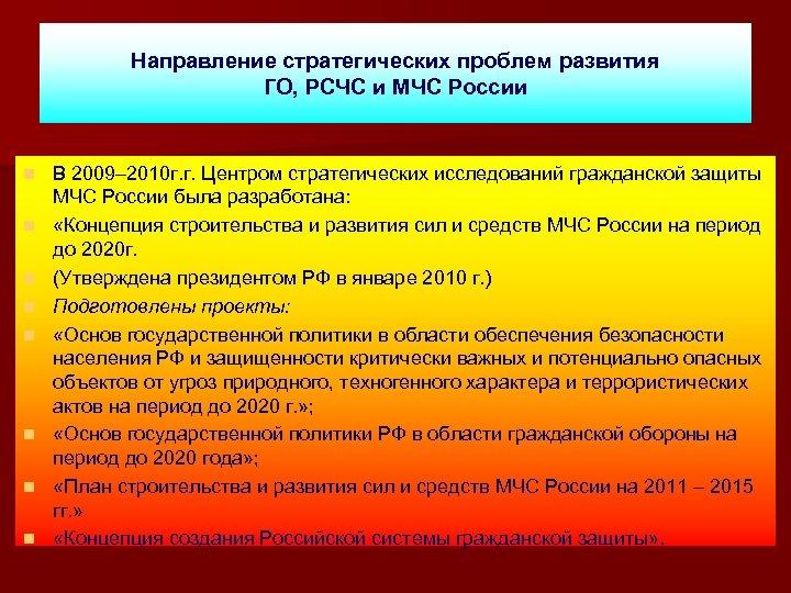 Направление стратегических проблем развития ГО, РСЧС и МЧС России n n n n В