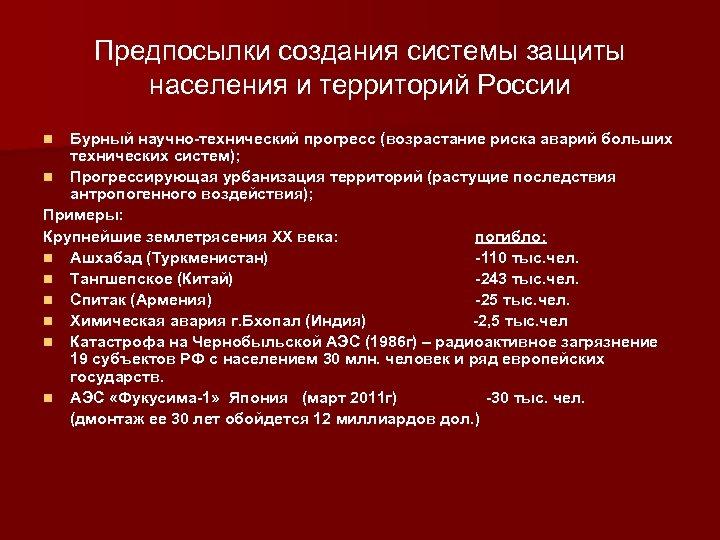 Предпосылки создания системы защиты населения и территорий России Бурный научно-технический прогресс (возрастание риска аварий