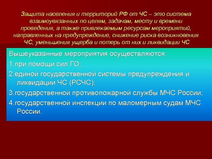 Защита населения и территорий РФ от ЧС – это система взаимоувязанных по целям, задачам,