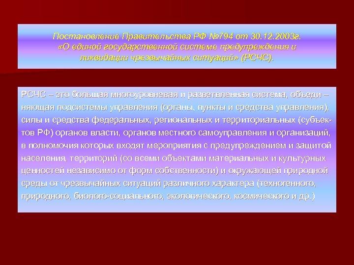 Постановление Правительства РФ № 794 от 30. 12. 2003 г. «О единой государственной системе