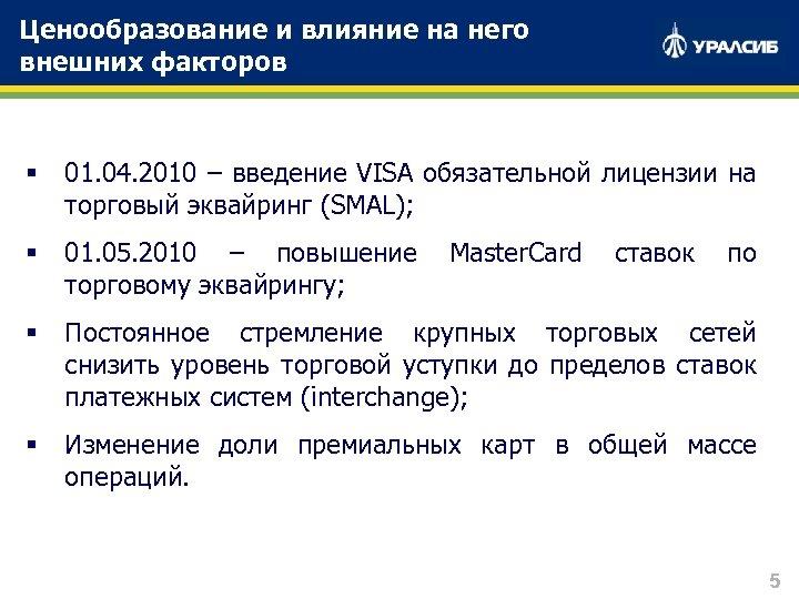 Ценообразование и влияние на него внешних факторов § 01. 04. 2010 – введение VISA