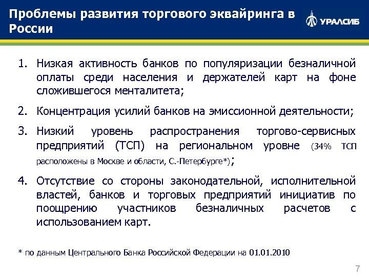 Проблемы развития торгового эквайринга в России 1. Низкая активность банков по популяризации безналичной оплаты