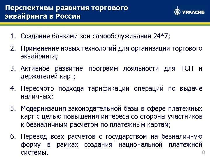 Перспективы развития торгового эквайринга в России 1. Создание банками зон самообслуживания 24*7; 2. Применение