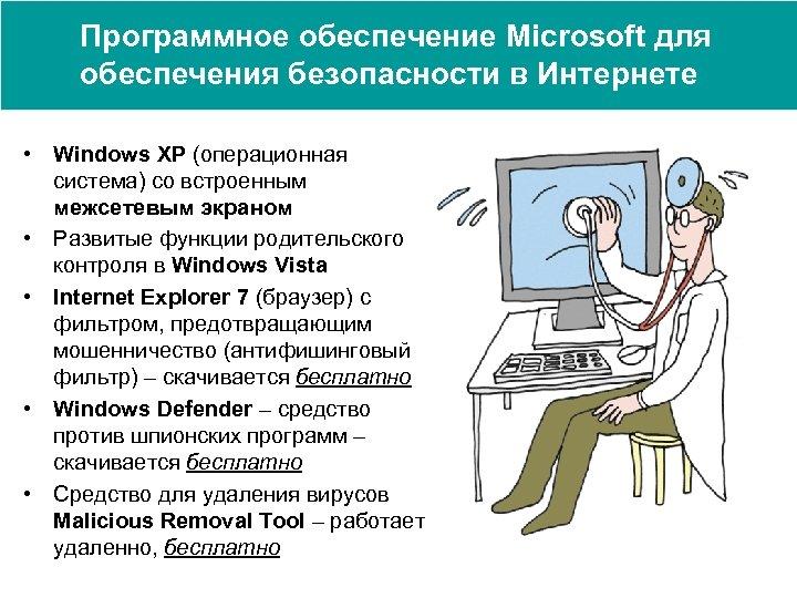 Программное обеспечение Microsoft для обеспечения безопасности в Интернете • Windows XP (операционная система) со