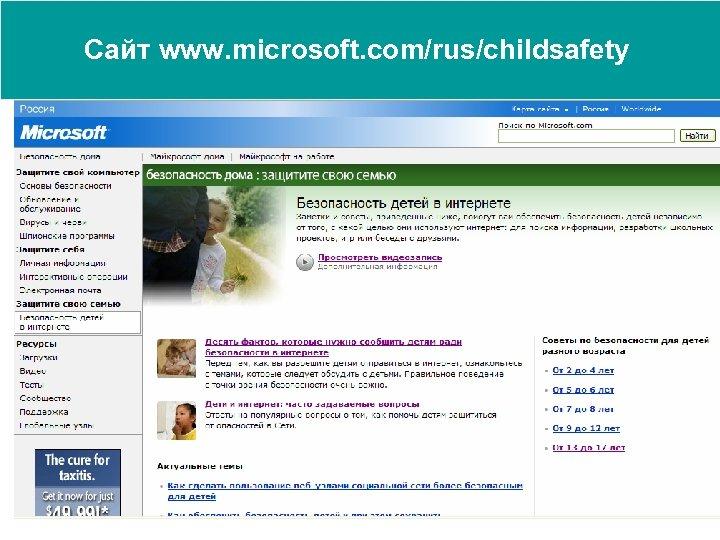 Сайт www. microsoft. com/rus/childsafety