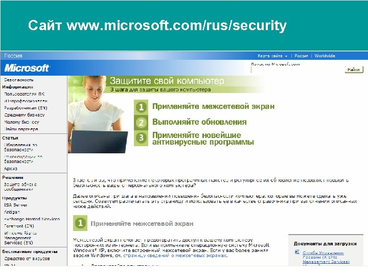 Сайт www. microsoft. com/rus/security