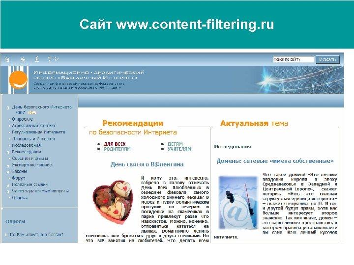 Сайт www. content-filtering. ru