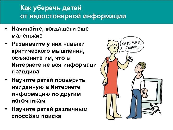 Как уберечь детей от недостоверной информации • Начинайте, когда дети еще маленькие • Развивайте