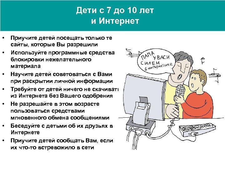 Дети с 7 до 10 лет и Интернет • • Приучите детей посещать только