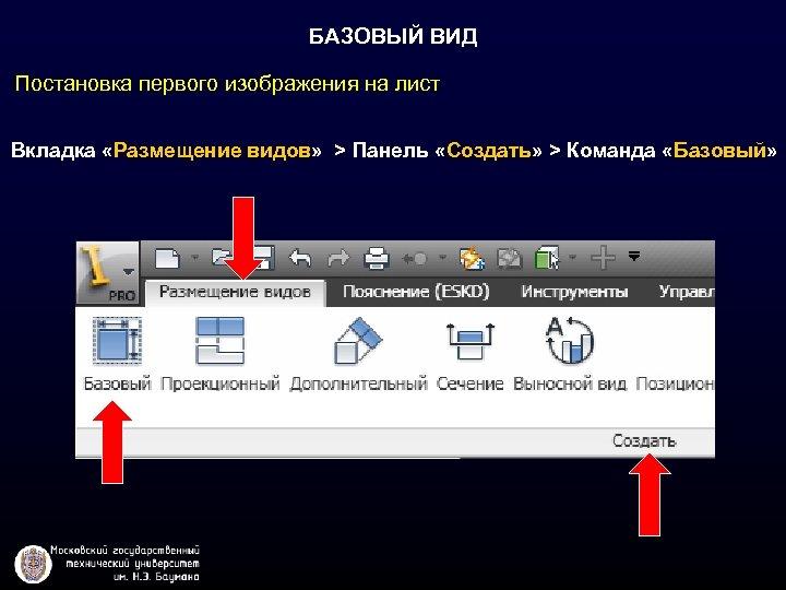 БАЗОВЫЙ ВИД Постановка первого изображения на лист Вкладка «Размещение видов» > Панель «Создать» >