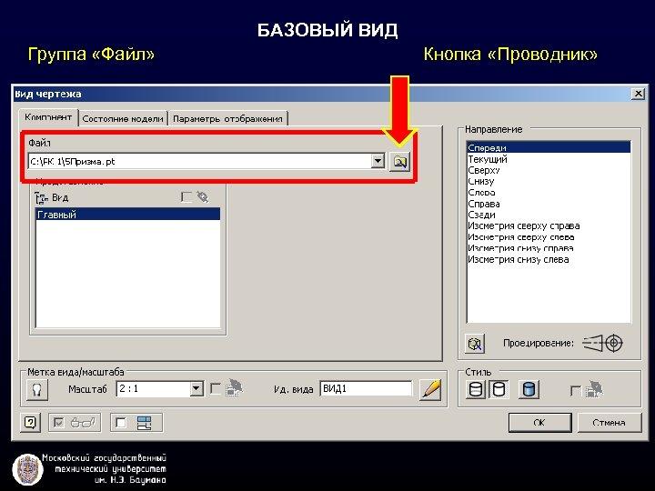 БАЗОВЫЙ ВИД Группа «Файл» Кнопка «Проводник»