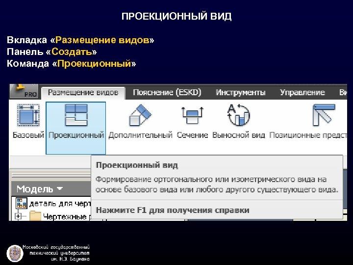 ПРОЕКЦИОННЫЙ ВИД Вкладка «Размещение видов» Панель «Создать» Команда «Проекционный»