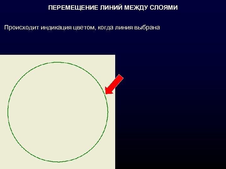 ПЕРЕМЕЩЕНИЕ ЛИНИЙ МЕЖДУ СЛОЯМИ Происходит индикация цветом, когда линия выбрана