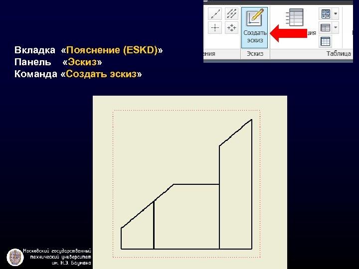 Вкладка «Пояснение (ESKD)» Панель «Эскиз» Команда «Создать эскиз»