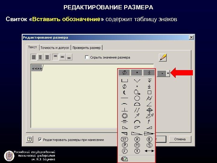 РЕДАКТИРОВАНИЕ РАЗМЕРА Свиток «Вставить обозначение» содержит таблицу знаков