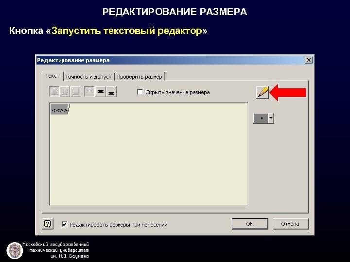 РЕДАКТИРОВАНИЕ РАЗМЕРА Кнопка «Запустить текстовый редактор»