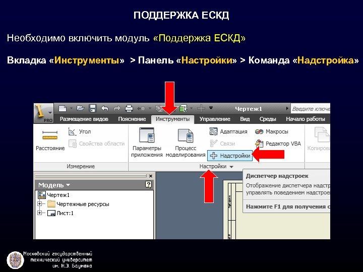 ПОДДЕРЖКА ЕСКД Необходимо включить модуль «Поддержка ЕСКД» Вкладка «Инструменты» > Панель «Настройки» > Команда