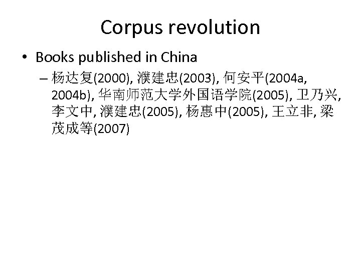 Corpus revolution • Books published in China – 杨达复(2000), 濮建忠(2003), 何安平(2004 a, 2004 b),