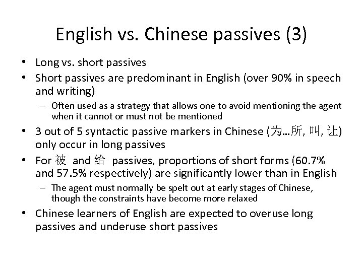 English vs. Chinese passives (3) • Long vs. short passives • Short passives are