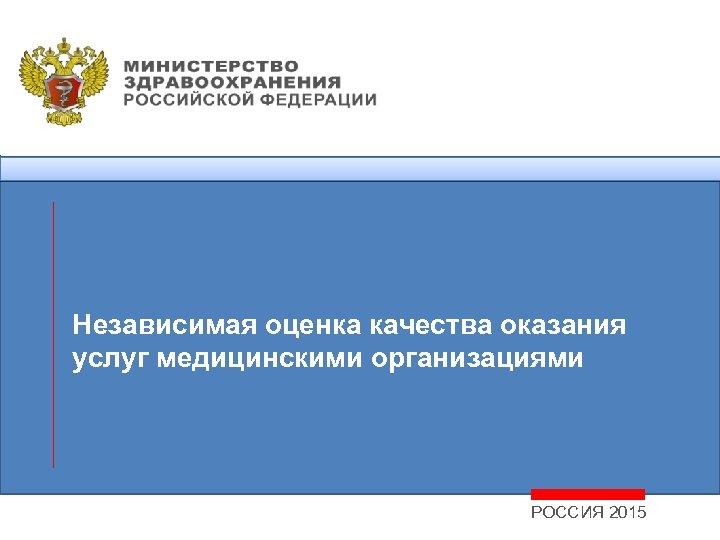 Независимая оценка качества оказания услуг медицинскими организациями РОССИЯ 2015