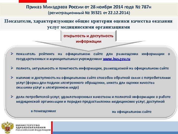 Приказ Минздрава России от 28 ноября 2014 года № 787 н (регистрационный № 35321