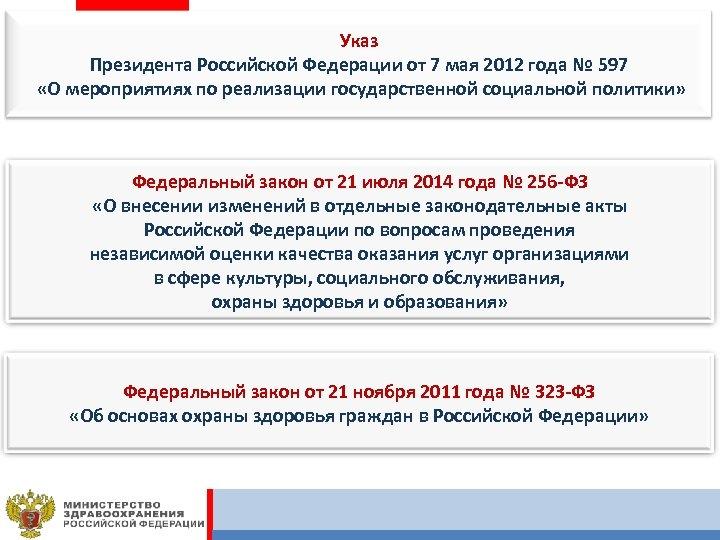 Указ Президента Российской Федерации от 7 мая 2012 года № 597 «О мероприятиях по
