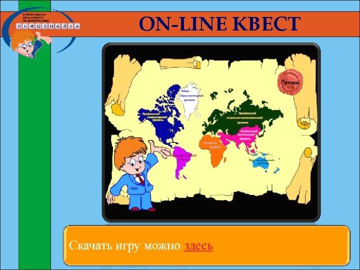 ON-LINE КВЕСТ