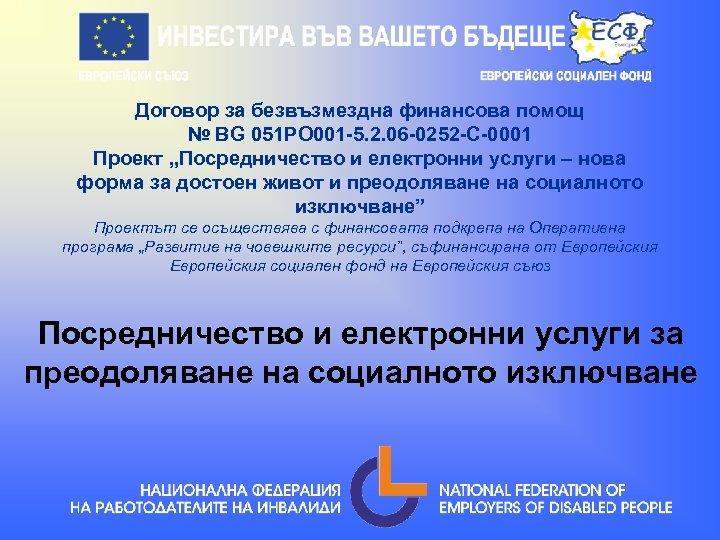 Договор за безвъзмездна финансова помощ № BG 051 PO 001 -5. 2. 06 -0252