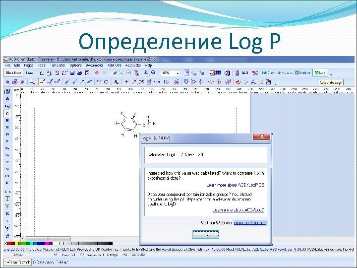 Определение Log P